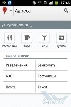 Навигация на Samsung Galaxy Mini 2. Рис. 3