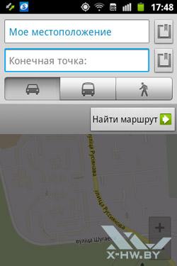 Навигация на Samsung Galaxy Mini 2. Рис. 4