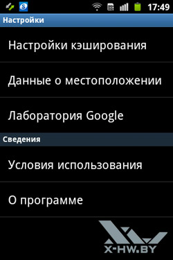 Навигация на Samsung Galaxy Mini 2. Рис. 5