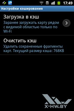Навигация на Samsung Galaxy Mini 2. Рис. 6