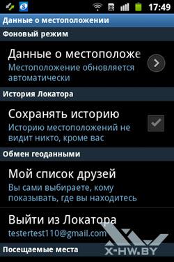 Навигация на Samsung Galaxy Mini 2. Рис. 7