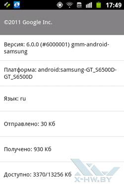 Навигация на Samsung Galaxy Mini 2. Рис. 8