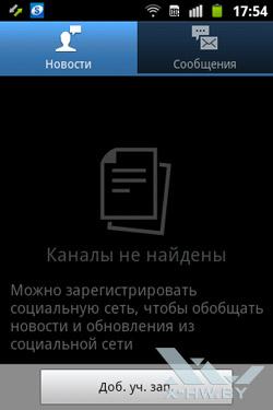 Social Hub на Samsung Galaxy Mini 2. Рис. 1