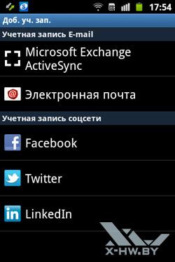 Social Hub на Samsung Galaxy Mini 2. Рис. 2