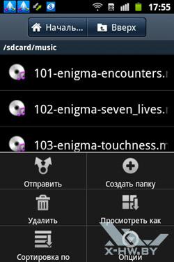 Контекстное меню файлового менеджера на Samsung Galaxy Mini 2. Рис. 1