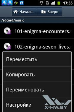 Контекстное меню файлового менеджера на Samsung Galaxy Mini 2. Рис. 2