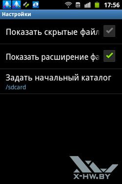 Настройки файлового менеджера на Samsung Galaxy Mini 2