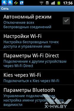 Настройки сети Samsung Galaxy Mini 2. Рис. 1