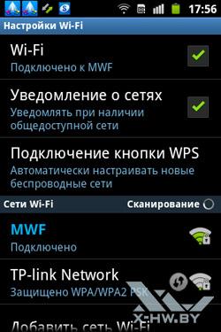 Настройки Wi-Fi Samsung Galaxy Mini 2