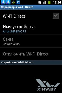 Настройки Wi-Fi Direct Samsung Galaxy Mini 2