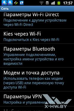 Настройки сети Samsung Galaxy Mini 2. Рис. 2