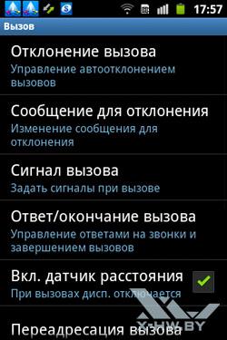 Настройки вызовов Samsung Galaxy Mini 2