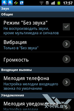 Настройки звука Samsung Galaxy Mini 2