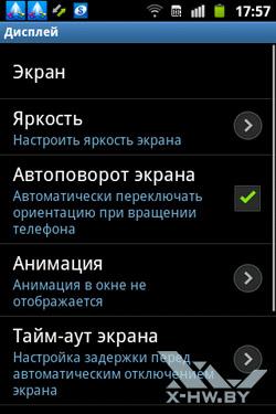 Настройки экрана Samsung Galaxy Mini 2. Рис. 1