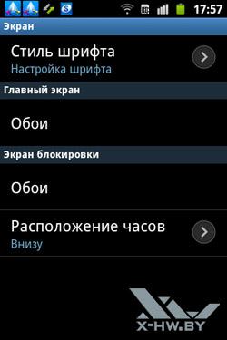 Настройки экрана Samsung Galaxy Mini 2. Рис. 2