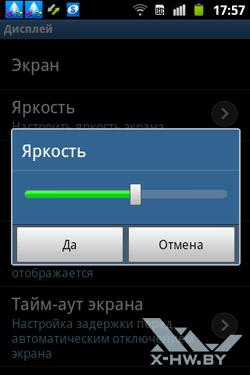 Настройка яркости экрана Samsung Galaxy Mini 2