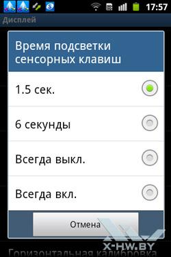 Настройки подсветки клавиш Samsung Galaxy Mini 2