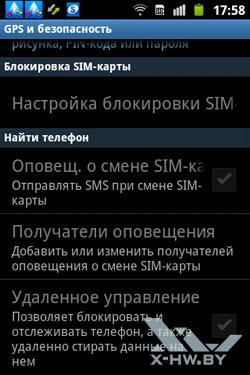 Настройка безопасности Samsung Galaxy Mini 2. Рис. 1