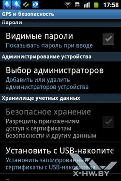 Настройка безопасности Samsung Galaxy Mini 2. Рис. 2