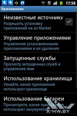 Настройка приложений Samsung Galaxy Mini 2