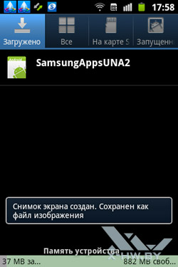 Список загруженных приложений Samsung Galaxy Mini 2
