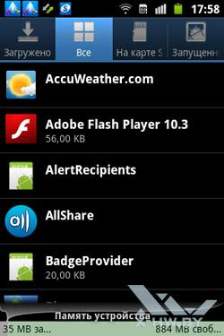Список всех приложений Samsung Galaxy Mini 2