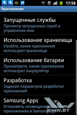 Настройки приложений Samsung Galaxy Mini 2