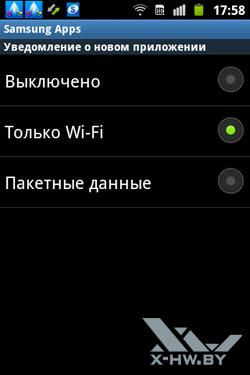 Настройка Samsung Apps на Samsung Galaxy Mini 2