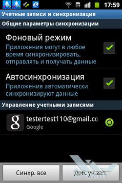 Настройка учетных записей на Samsung Galaxy Mini 2
