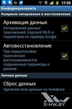 Настройки конфиденциальности на Samsung Galaxy Mini 2