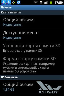 Настройки памяти на Samsung Galaxy Mini 2