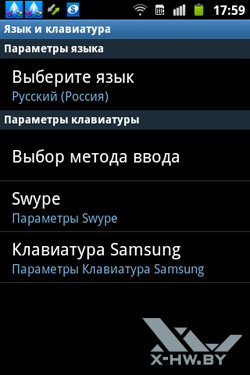 Настройки языка и клавиатуры на Samsung Galaxy Mini 2