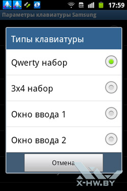 Настройка типа клавиатуры на Samsung Galaxy Mini 2