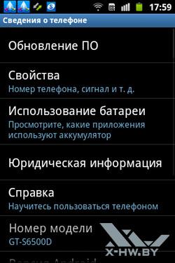 Сведения о Samsung Galaxy Mini 2. Рис. 1