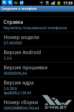 Сведения о Samsung Galaxy Mini 2. Рис. 2