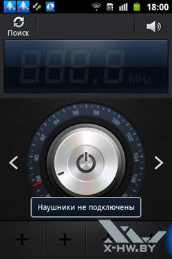 FM-тюнер на Samsung Galaxy Mini 2