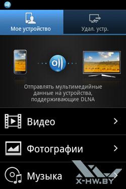 AllShare на Samsung Galaxy Mini 2. Рис. 1