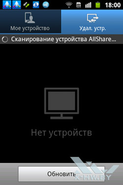 AllShare на Samsung Galaxy Mini 2. Рис. 2