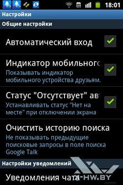 Настройки Google Talk на Samsung Galaxy Mini 2