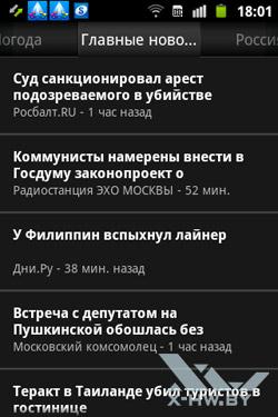 Новости и погода на Samsung Galaxy Mini 2. Рис. 2