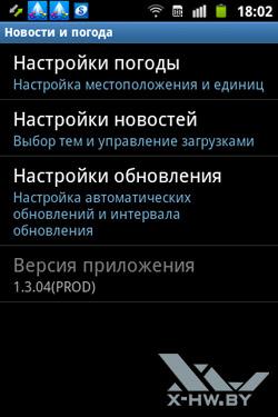Новости и погода на Samsung Galaxy Mini 2. Рис. 3