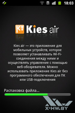 Приложение Kies Air на Samsung Galaxy Mini 2. Рис. 1