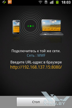 Приложение Kies Air на Samsung Galaxy Mini 2. Рис. 2
