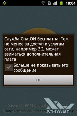 Приложение Chat On на Samsung Galaxy Mini 2. Рис. 1