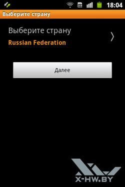 Приложение Chat On на Samsung Galaxy Mini 2. Рис. 2