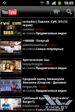 Приложение YouTube на Samsung Galaxy Mini 2. Рис. 1