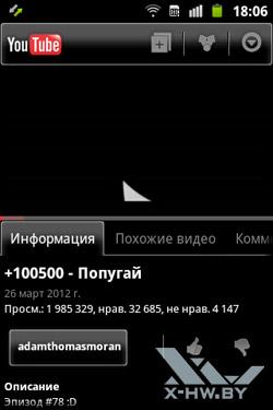 Приложение YouTube на Samsung Galaxy Mini 2. Рис. 2