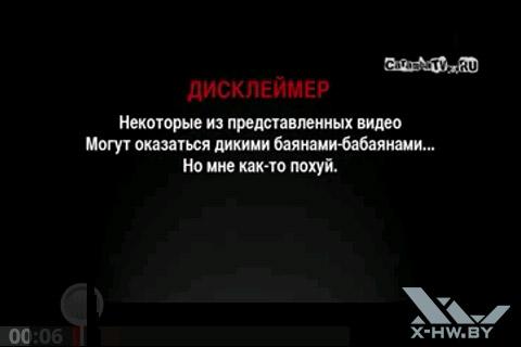 Приложение YouTube на Samsung Galaxy Mini 2. Рис. 3