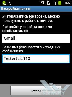 Почтовый клиент на Samsung Galaxy Pocket. Рис. 2