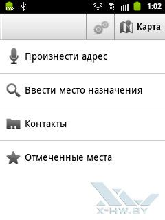 Навигация на Samsung Galaxy Pocket. Рис. 3